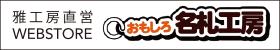 moQmo製品は「おもしろ名札工房」楽天サイトからもご購入いただけます。ご購入はコチラへ